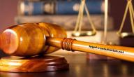 معايير التمييز بين القانون العام والقانون الخاص