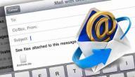 الحصول على بريد إلكتروني