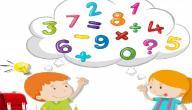 طريقة تعليم جدول الضرب بسهولة للأطفال