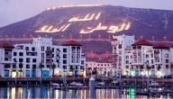 مدينة أكادير المغربية