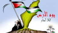 مقالة عن يوم الأرض الفلسطيني