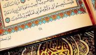 مفهوم خصال المسلم