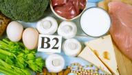 نقص فيتامين ب٢