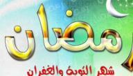 مقالة عن رمضان