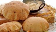 السعرات الحرارية في رغيف الخبز البلدي