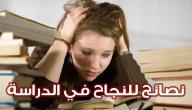 كيف يمكن النجاح في الدراسة