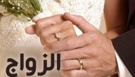 مقومات الزواج في الإسلام