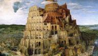 مفهوم حضارة بلاد الرافدين
