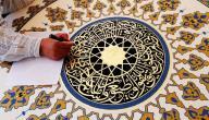 مفهوم الزخرفة الإسلامية