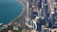 مقالة عن قطر