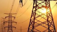 متى تم اختراع الكهرباء