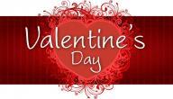 مقالة في عيد الحب