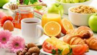 ما فوائد وجبة الافطار