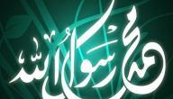 مقال عن فضائل الرسول صلى الله عليه وسلم