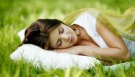 ما فائدة النوم