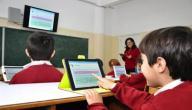 مفهوم التعليم العام