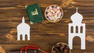 شروط صوم رمضان