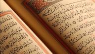 صفات الله في القرآن