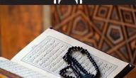مفهوم شمولية الإسلام