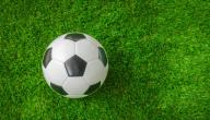 موضوع عن رياضة كرة القدم