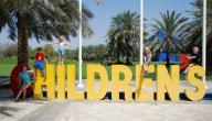 مدينة الأطفال في دبي