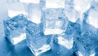 طريقة تحويل الماء إلى ثلج