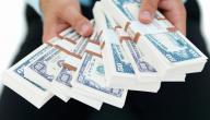 كيف يمكن جمع المال