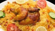 طريقة عمل أرز الزربيان بالدجاج