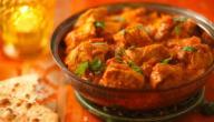 طريقة دجاج المسالا الهندي