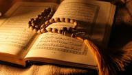 ما فضل قراءة القرآن الكريم