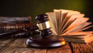 ما معنى القانون