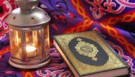 موضوع تعبير عن شهر رمضان المبارك