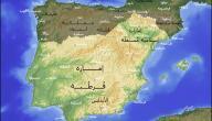 ما هي بلاد الأندلس