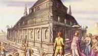 موضوع عن عجائب الدنيا السبع