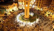 عدد سكان بيروت