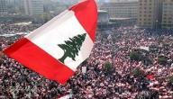 كم يبلغ عدد سكان لبنان