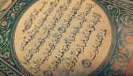 كم عدد آيات سورة البقرة