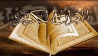 ما هو عدد سور القرآن الكريم