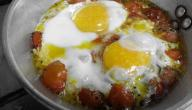 طريقة عمل بيض عيون بالطماطم