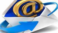 كيفية إنشاء بريد إلكتروني بالعربية