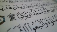 عدد مواضع السجود في القرآن