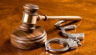 ما هو القانون الجنائي