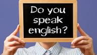 كيفية تعليم اللغة الانجليزية