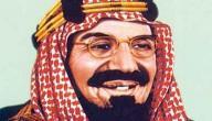 معلومات عن الملك عبد العزيز آل سعود