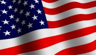 كم عدد النجوم في علم أمريكا