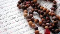 تعريف الإيمان وأركانه