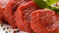 طريقة تنظيف اللحم