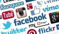 بحث حول مواقع التواصل الاجتماعي