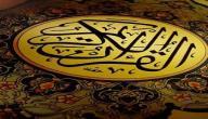 وسائل حفظ القرآن