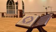 طريقة لحفظ القرآن في شهرين